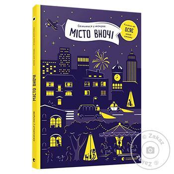 Книга Город Ночью