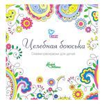 Сказки-раскраски Колесо Жизни Лечебная Боюська для детей
