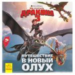 Книга Як приборкати Дракона 3