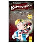 Книга Ранок Дело для Квятковского 1 украинский язык