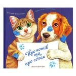 Книга Старый Лев О котах и о собаках - купить, цены на Фуршет - фото 1