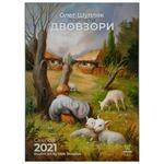 Календарь Свитовид Maxi 2021 Двовзгляды Олега Шупляка