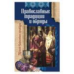 Книга Православные традиции и обряды