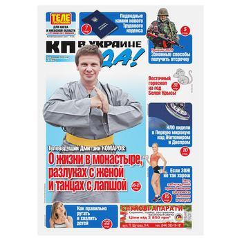 Газета Комсомольська Правда в Україні