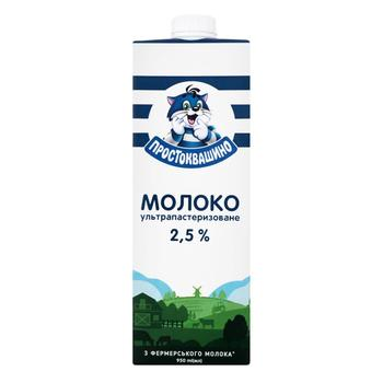 Молоко Простоквашино ультрапастеризованное 2,5% 0,95л - купить, цены на Восторг - фото 1