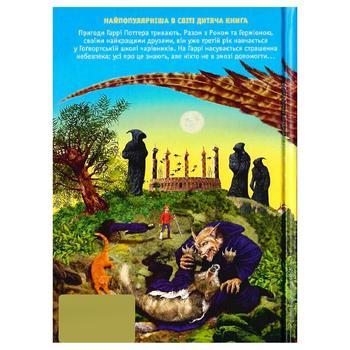 Книга Гарри Поттер и узник Азкабана - купить, цены на Ашан - фото 2