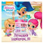 Ranok Shimmer and Shine Leah's Dollhouse Book