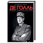Книга Богдан Сипко Великие личности в истории. Де Голль