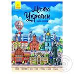 Книга Города Украины