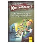 Книга Справа для Квятковського 4 українська мова