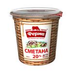 Сметана Ферма 20% 350г пластиковый стакан Украина