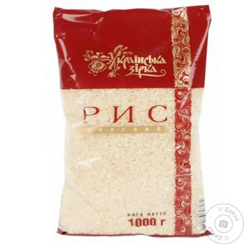Ukrainska Zirka Round Rice 1kg