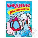 Книга Водные раскраски Вертолет (рус) - купить, цены на МегаМаркет - фото 1