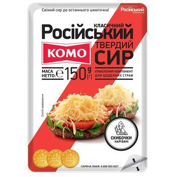 Сыр Комо Российский Классический твердый нарезанный ломтиками 50% 150г