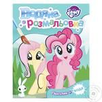 Розмальовка My Little Pony водяна бірюзова