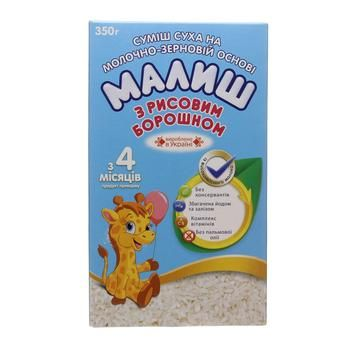 Malysh For Children From 4 Months With Rice Flour Dry Milk-Grain Mixture 350g - buy, prices for CityMarket - photo 1