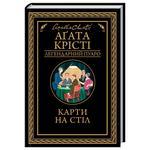 Книга Агата Крісті Карти на стіл