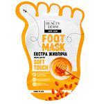 BeautyDerm Honey-Almond Foot Mask 36g