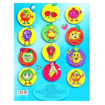 Coloring Vydavnytstvo slovo for children's creativity - buy, prices for Auchan - image 1