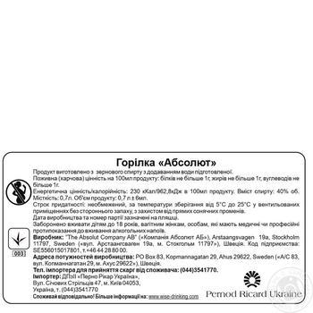Горілка Absolut 40% 0,7л - купити, ціни на Метро - фото 2