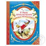 Книга Р.Распе Пригоди барона Мюнхгаузена рос.мова