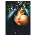 Kiyevskiy Dom Knigi Book Forest Song