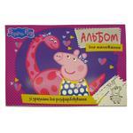 Альбом для малювання зі зразками для розфарбовування ТМ Peppa Pig (120455)