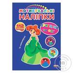 Книга Мотивирующие наклейки. Принцессы и феи