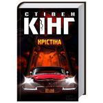 Book Stephen King Christine