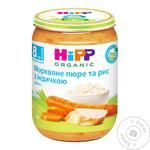 HiPP Carrot Puree with Rice and Turkey 220g