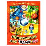 World Around You Encyclopedia for Why-Kids Book
