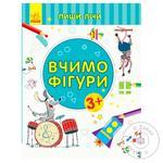 Книга Пиши-счет: Учим фигуры. Математика. 3-4 года