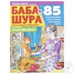 Baba Shura Magazine