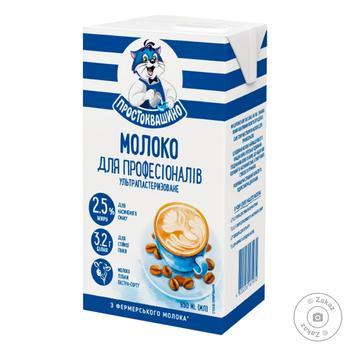 Молоко Простоквашино для профессионалов ультрапастеризованное 2,5% 0,95л - купить, цены на Восторг - фото 1