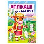 Книга Аппликации для малышей корова