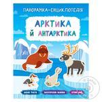 Книга Панорамка-энциклопедия. Арктика и Антарктика