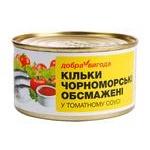Рыба килька Добра вигода консервированная 240г железная банка Украина