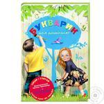Primer For Preschoolers Book