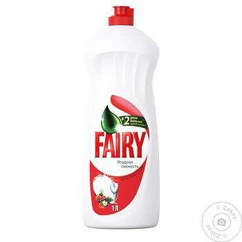 Средство Fairy для мытья посуды с ароматом лесные ягоды 1л - купить, цены на Таврия В - фото 1