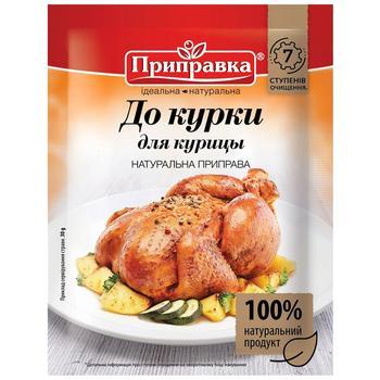 Натуральная Приправа Pripravka для курицы 30г