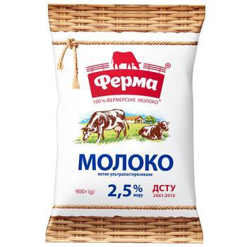 Молоко Ферма ультрапастеризованное 2,5% 900г