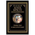 Book Agatha Christie Murder in Mesopotamia
