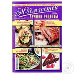 Waiting For Guests Best Recipes Newspaper