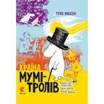 Книга Туве Янсон Страна Муми-троллей