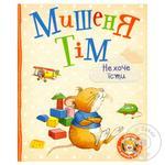 Книга Мышонок Тим не хочет кушать