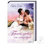Книга Гіркий присмак його поцілунків