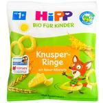 Hipp Crunchy Rings with Parmesan 25g