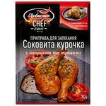 Liubystok Juicy Chicken Seasoning with Paprika and Herbs 30g
