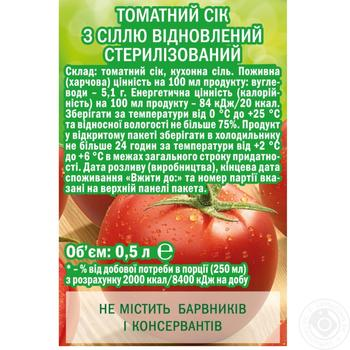 Sadochok Tomato Juice with Salt 0,5l - buy, prices for CityMarket - photo 2