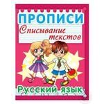 Прописи Кристалл Бук Списывание текстов Русский язык